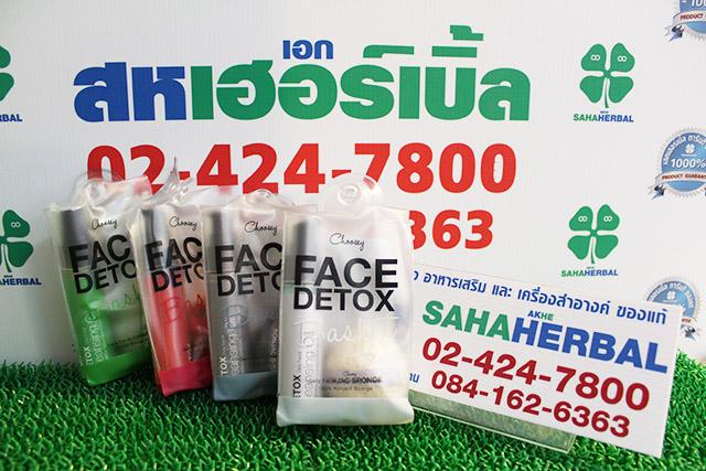 Choosey ชูว์เซ่ Face Detox โปร 1 ฟรี 1 SALE 60-80%