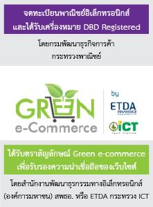 เว็บไซต์น่าเชื่อถือของไทย thaisouvenirscenter