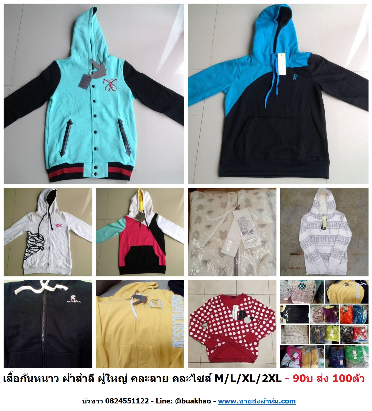 เสื้อกันหนาว ผ้าสำลี ผู้ใหญ่ คละสี คละลาย คละไซส์ (M-2XL) ตัวละ 90บ ส่ง 100ตัว