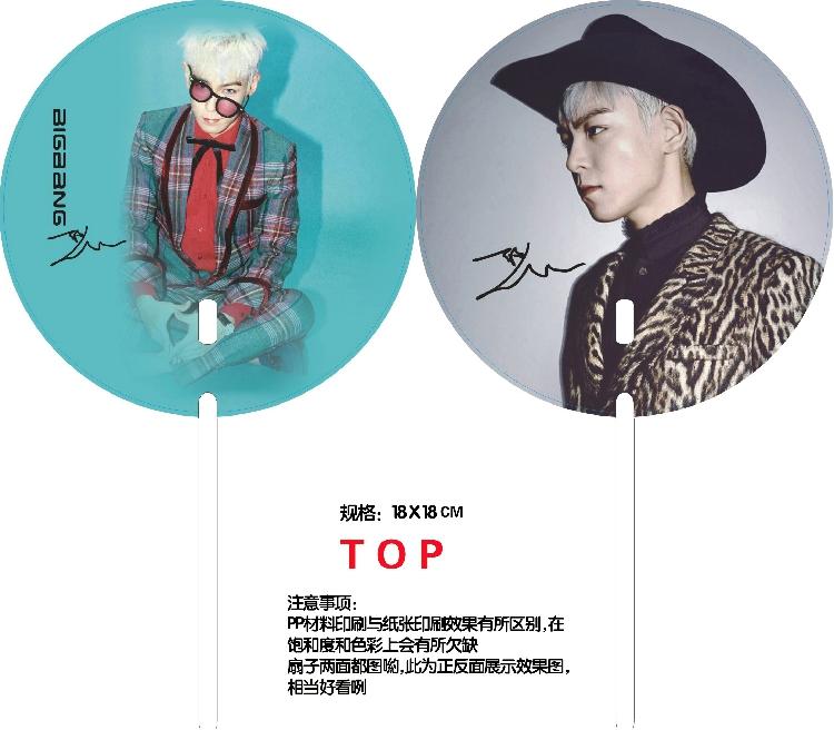 พัด PVC - Bigbang TOP
