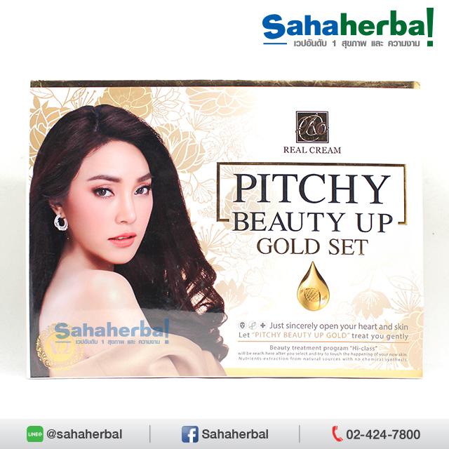 Pitchy Beauty Up Gold Set พิชชี่ บิวตี้ อัพโกลด์ เซท SALE 60-80% ฟรีของแถมทุกรายการ