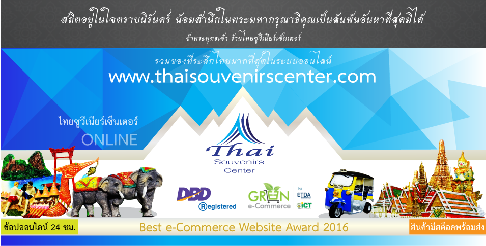 Thai Souvenirs Center
