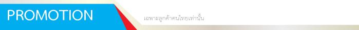 โปรโมชั่นของที่ระลึก เฉพาะลูกค้าคนไทยเท่านั้น