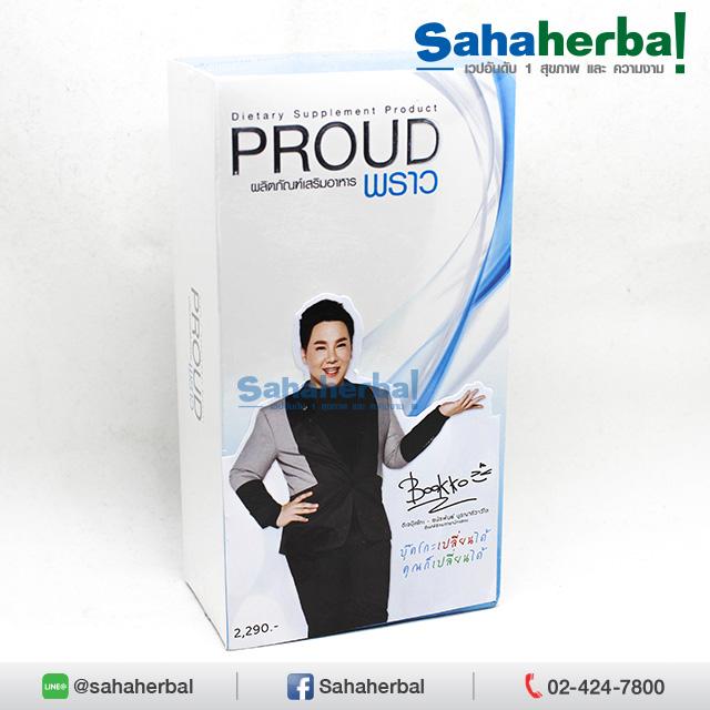 Proud Slim พราวสลิม SALE 60-80% ฟรีของแถมทุกรายการ