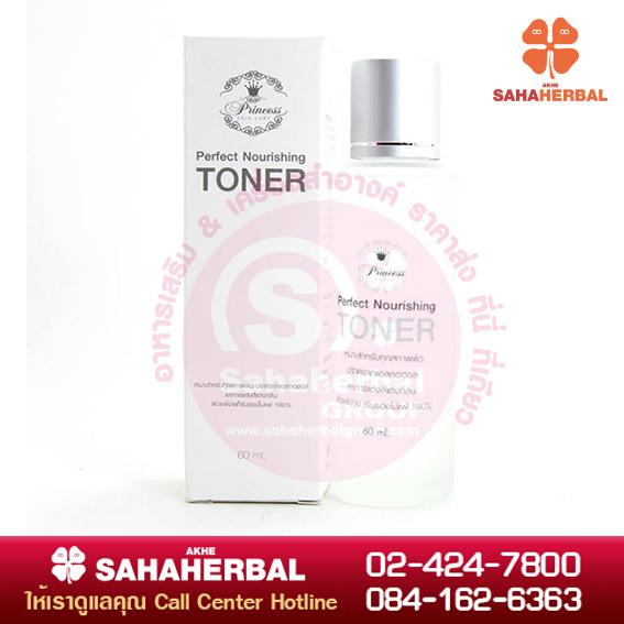 Toner by Princess Skin Care SALE 60-80% ฟรีของแถมทุกรายการ
