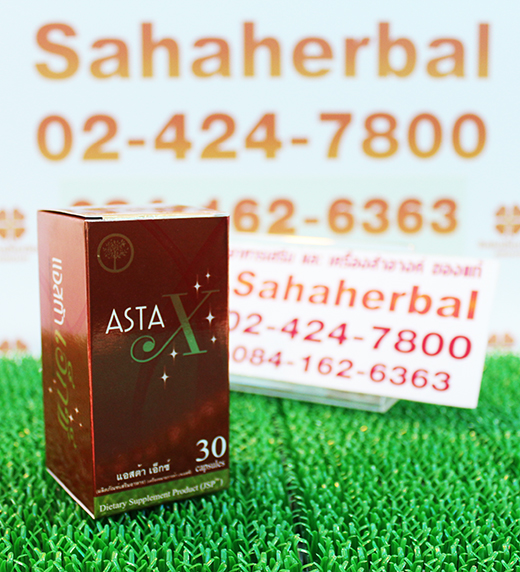 สาหร่ายแดง Asta x แอสต้าเอ็กซ์ โปร 1 ฟรี 1 SALE 67-80%