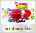 ของฝากจากไทย กระเป๋าสตางค์ช้าง