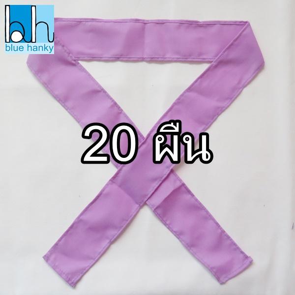 20ชิ้น ผ้าคาดหัว พันข้อมือ พันแขน 5*110ซม สีม่วงกลาง