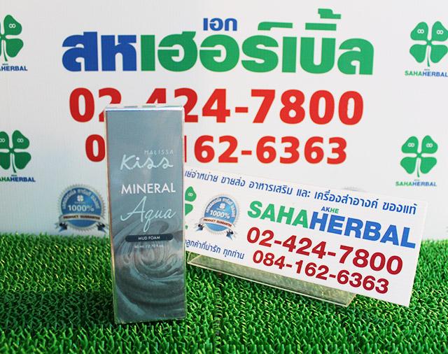 Malissa Kiss Mineral Aqua Mud Foam โปร 1 ฟรี 1 SALE 67-83% โฟมล้างหน้า