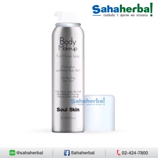 Soul Skin Body Makeup โซลสกิน บอดี้เมคอัพ SALE 60-80% ฟรีของแถมทุกรายการ