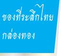 ของที่ระลึกไทย ของพรีเมี่ยม กล่องทอง