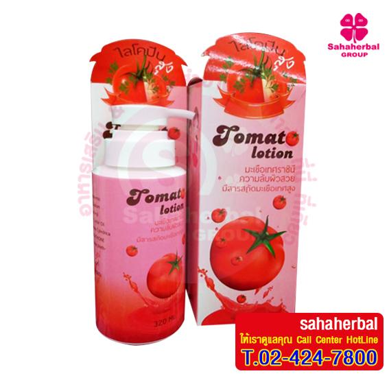 Tomato lotion โลชั่นมะเขือเทศ SALE 60-80% ฟรีของแถมทุกรายการ