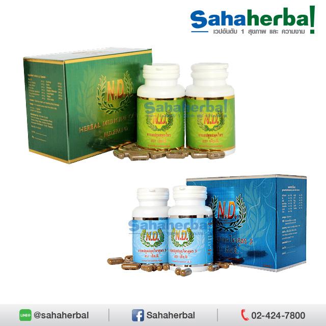 สมุนไพร ตรา เอ็นดี ND SALE 60-80% ฟรีของแถมทุกรายการ
