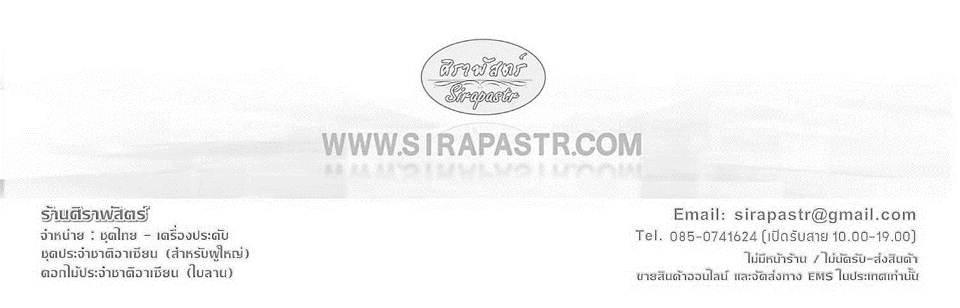 ร้านศิราพัสตร์ - Sirapastr::ขายชุดไทย-เครื่องประดับ / ชุดอาเซียน-ดอกไม้อาเซียน