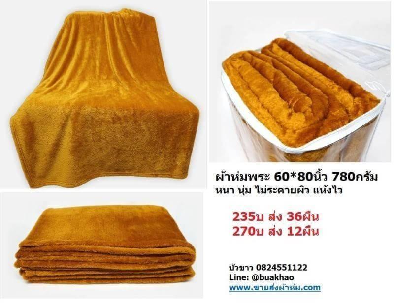 ผ้าหมโพลีบัว พระ หนา นุ่ม ไม่ระคายผิว 60*80นิ้ว 780กรัม ผืนละ 270บ ส่ง 12ผืน