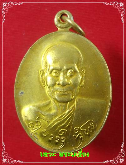 เหรียญ(ไจยะเบงชร) เนื้อทองจังโก๋ ครูบาอิน อินโท วัดฟ้าหลั่ง จ.เชียงใหม่#7
