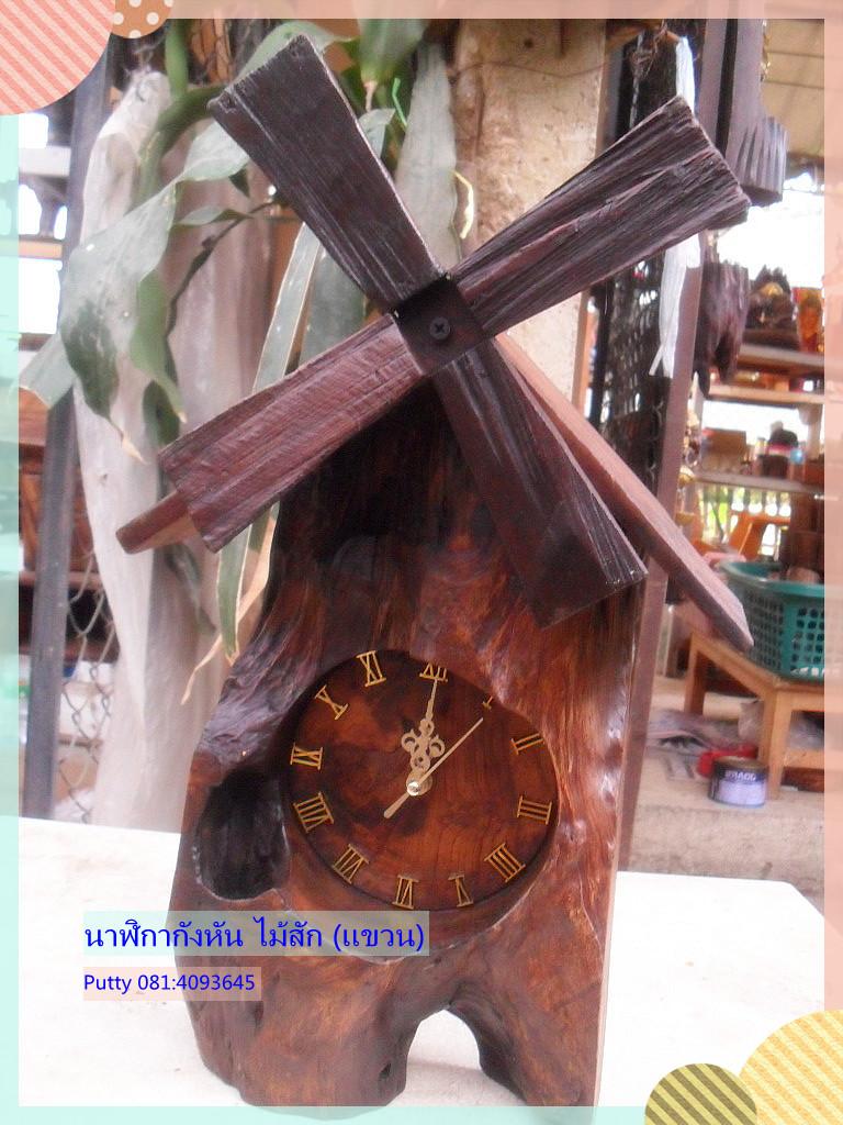 นาฬิกากังหัน ไม้สัก
