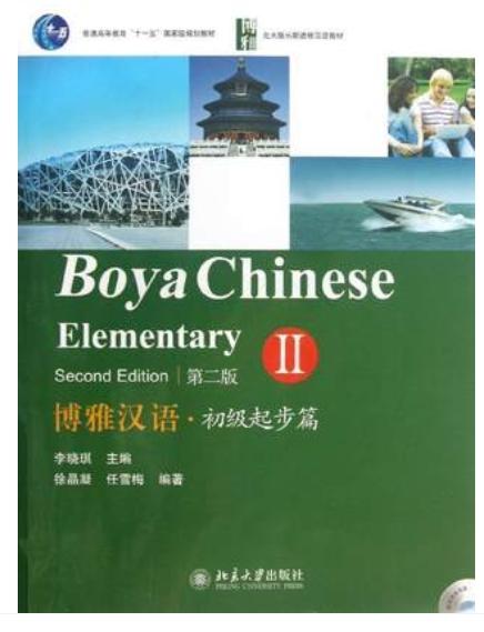 Boya Chinese Elementary (2) 博雅汉语 初级起步篇 (二)