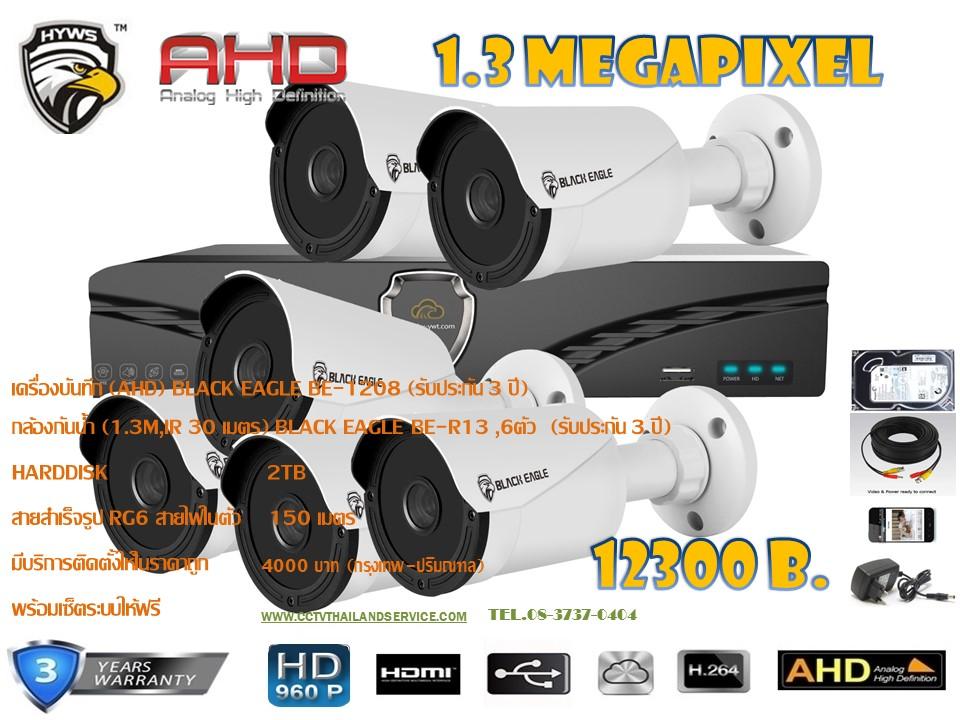 ชุดติดตั้งกล้องวงจรปิดBE-R13 (1.3 ล้าน) ir 30 เมตร 6 ตัว (DVR 8 CH.,สายRG6มีไฟ 150 เมตร,HDD 2 TB)