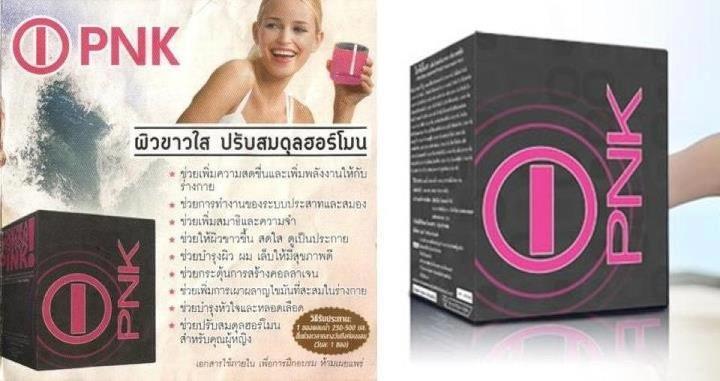 PINK I-PNK natural ไอ-พีเอ็นเค กลิ่นเกรฟฟรุ๊ต 30ซอง/กล่อง ของแท้ ราคาถุก ปลีก/ส่ง โทร 089-778-7338-088-222-4622 เอจ