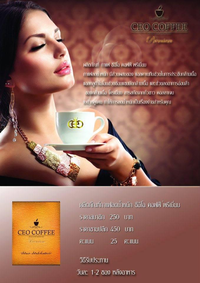 CEO Coffee ผลิตภัณฑ์กาแฟลดน้ำหนัก มีส่วนผสมของ แอลคาเนทีน แอลกลูต้าไธโอน ฯลฯ ช่วยซ่อมแซมและยกกระชับกล้ามเนื้อ และลดน้ำหนัก