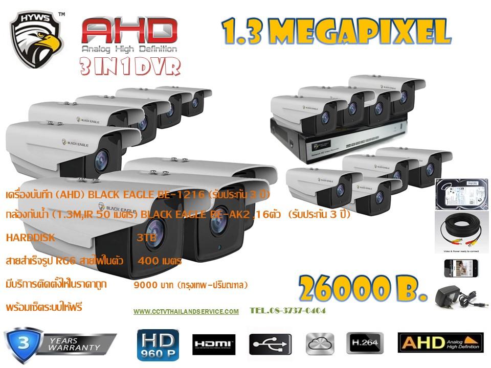 ชุดติดตั้งกล้องวงจรปิด BE-AK2 (1.3ล้าน) ir50เมตร ,16ตัว (สาย rg6มีไฟ 400เมตร, hdd.3TB)