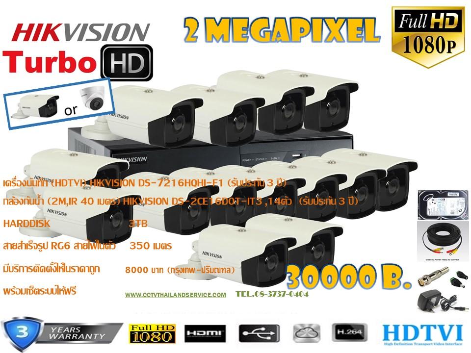ชุดติดตั้งกล้องวงจรปิด DS-2CE16D0T-IT3 (2ล้าน) ir40เมตร ,14ตัว (dvr16ch., สาย rg6มีไฟ 350เมตร, hdd.3TB)