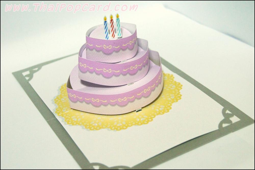 A26 การ์ดป๊อปอัพ Special Cake ชมพู 1