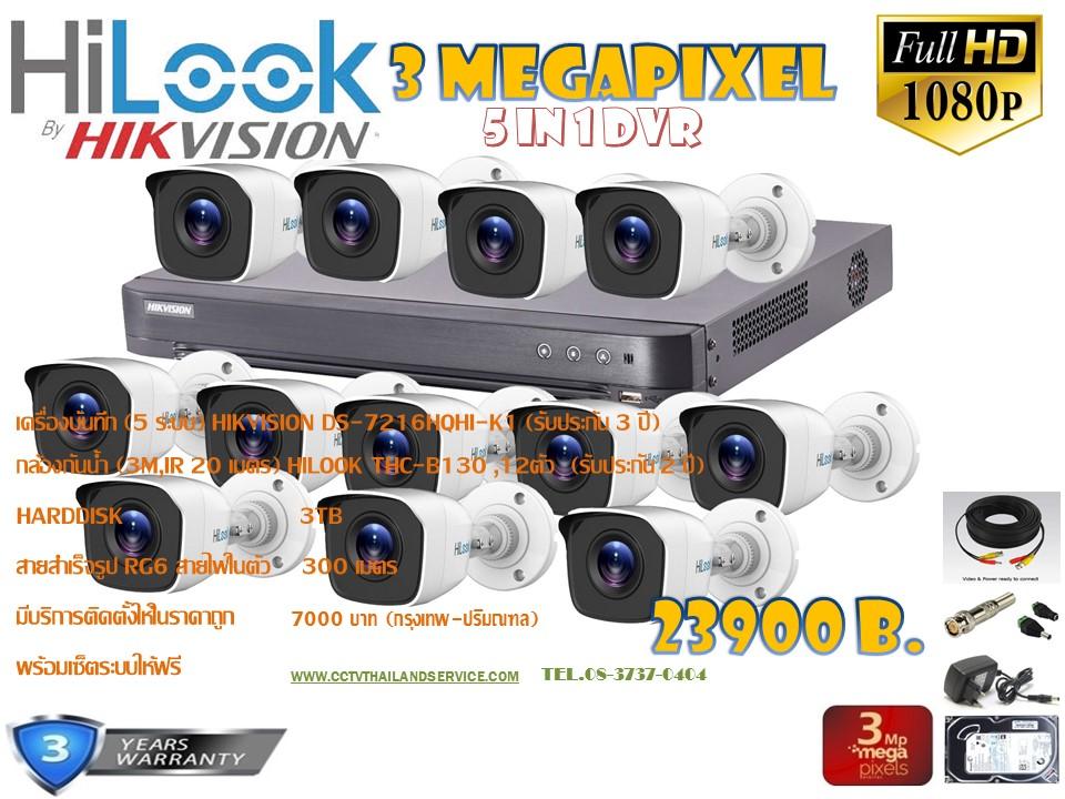 ชุดติดตั้งกล้องวงจรปิด THC-B130 (3ล้าน) ir20เมตร ,12ตัว (dvr16ch., สาย rg6มีไฟ 300เมตร, hdd.3TB)