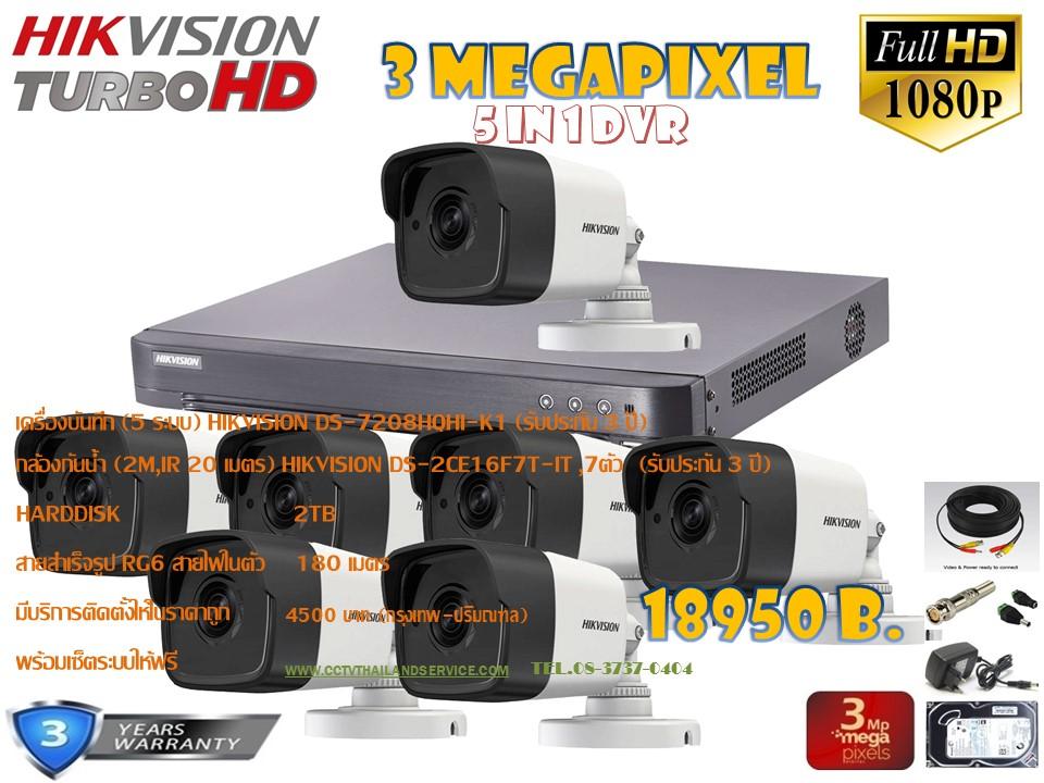 ชุดติดตั้งกล้องวงจรปิด DS-2CE16F7T-IT (3ล้าน) ir20เมตร ,7ตัว (dvr8ch., สาย rg6มีไฟ 180เมตร, hdd.2TB)