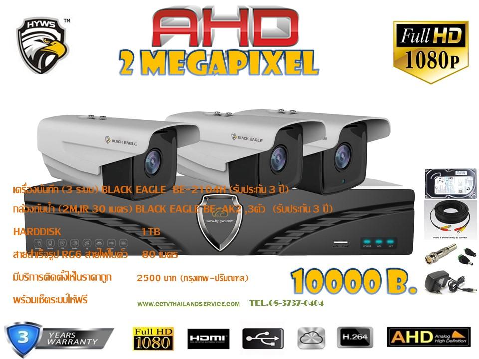 ชุดติดตั้งกล้องวงจรปิด BE-AK2 (2ล้าน) ir50เมตร ,3ตัว (dvr4ch., สาย rg6มีไฟ 80เมตร, hdd.1TB)