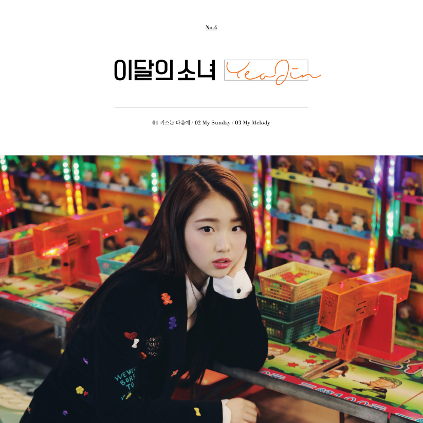 [Pre] LOOΠΔ : 4th Single Album - This Month's Girl - YeoJin +Poster