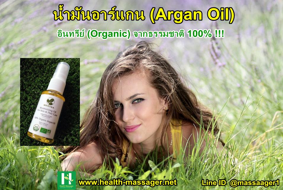 น้ำมันอาร์แกน, Argan Oil
