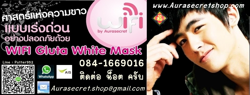 Aura Secret Shop