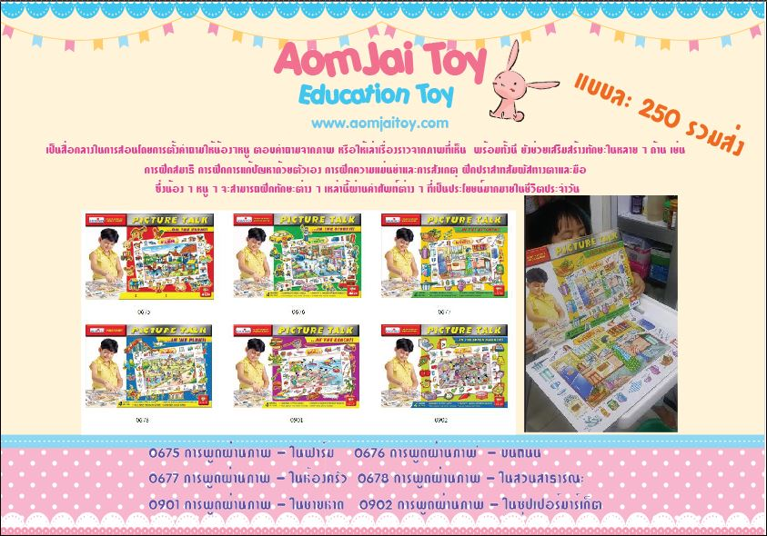 Education toy: Jigsaw Picture Talk แบบละ 250 รวมส่ง