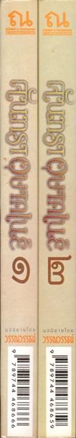 จันทราอุษาคเนย์ (2 เล่มจบ) โดย วรรณวรรธน์