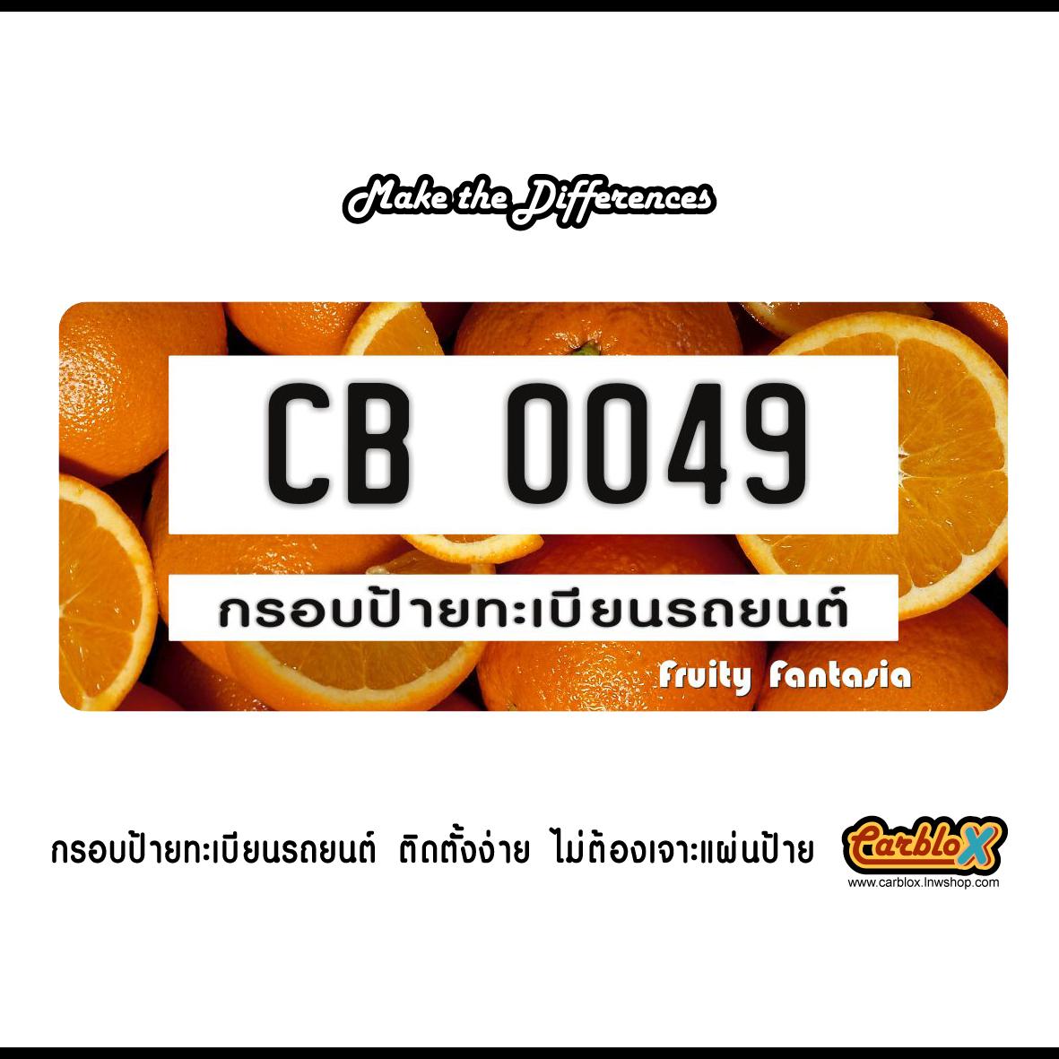 กรอบป้ายทะเบียนรถยนต์ CARBLOX ระหัส CB 0049 ลายผลไม้ FRUITS.
