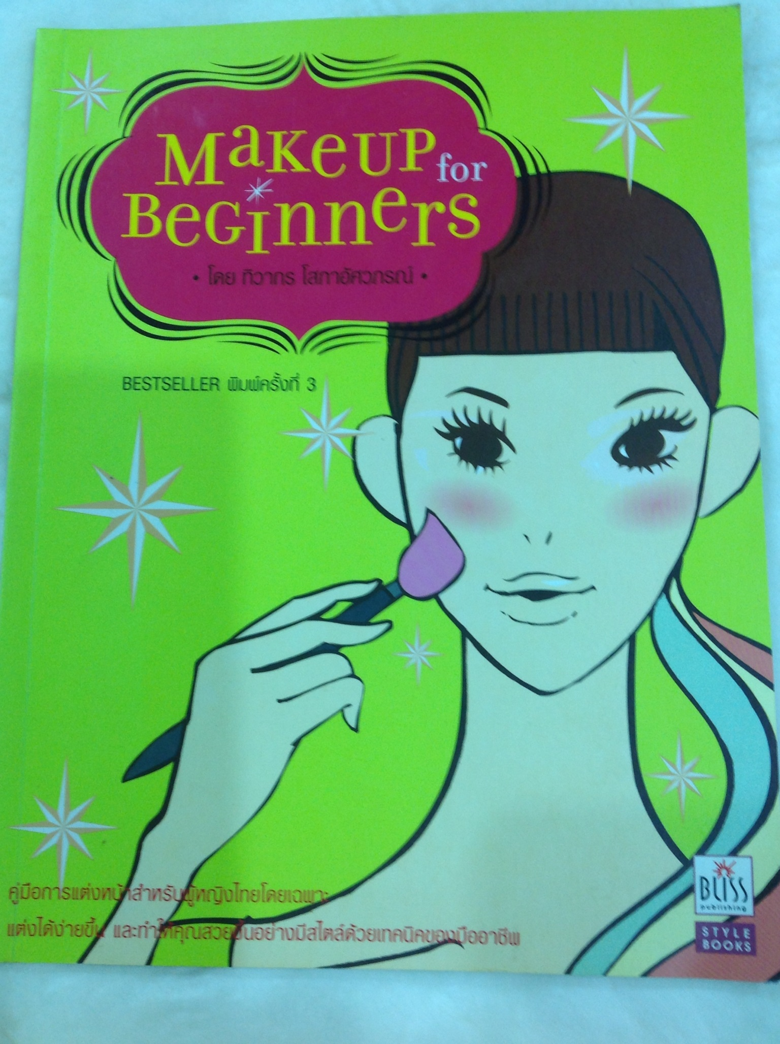 Make up for beginners 4สี