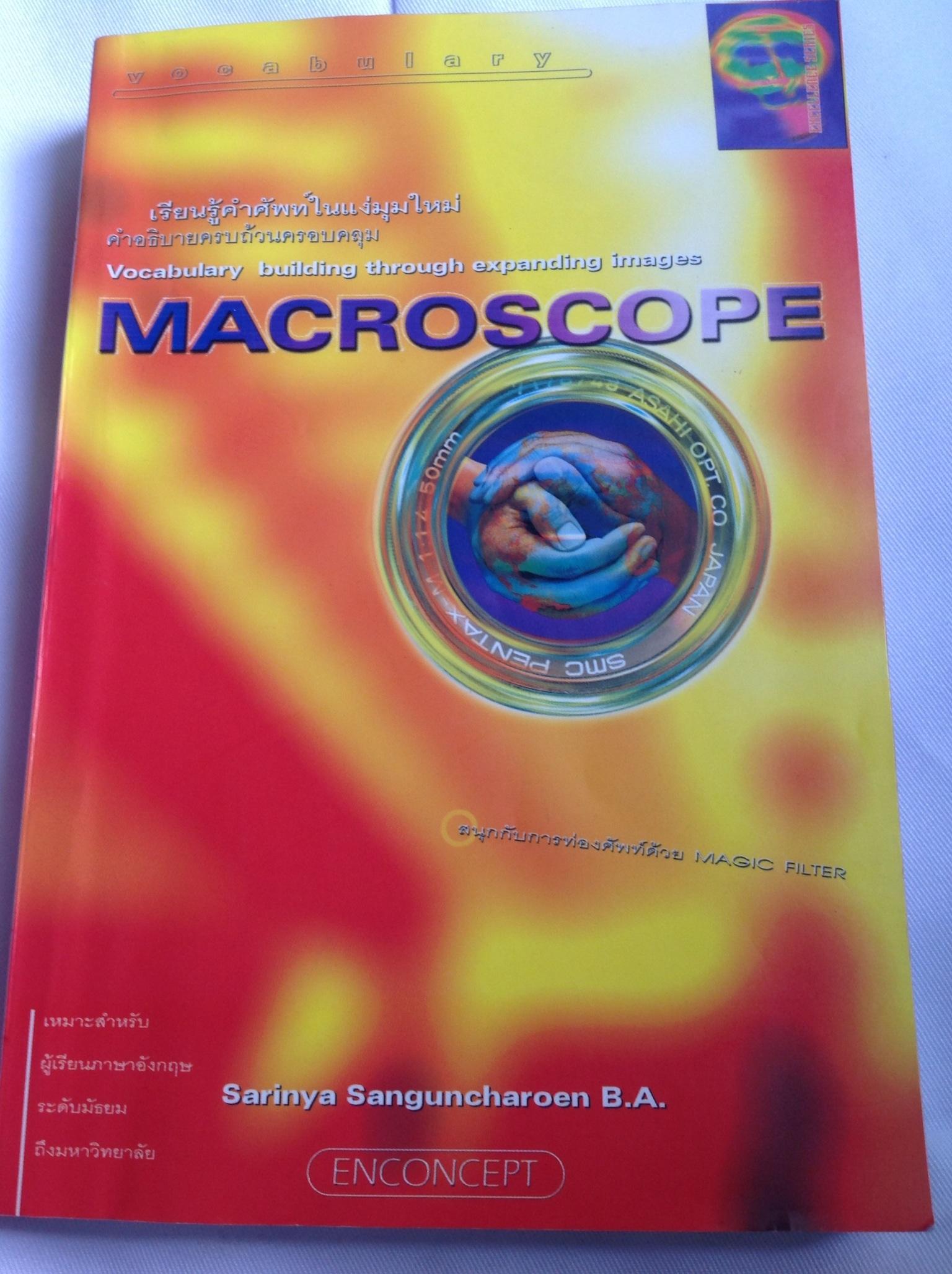 Macroscope เรียนรู้คำศัพท์ในแง่มุมใหม่