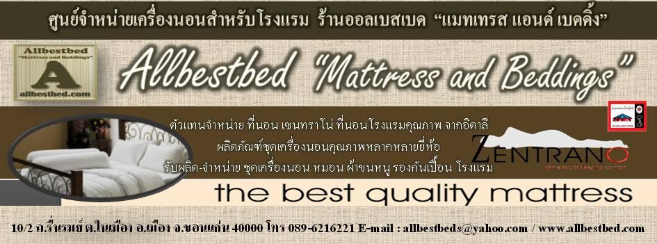 """Allbestbed """"Mattress and Beddings"""" ศูนย์จำหน่ายเครื่องนอนโรงแรม ที่นอนเซนทราโน่ Zentrano ฐานรองที่นอนและหัวเตียง รับผลิต-จำหน่าย ชุดเครื่องนอน (ผ้าปูที่นอน ผ้านวม หมอน ผ้ารองกันเปื้อน) ผ้าขนหนู (ผ้าเช็ดหน้า ผ้าเช็ดมือ-ผม ผ้าเช็ดตัว ผ้าเช็ดเท้า ผ้าห่ม)"""