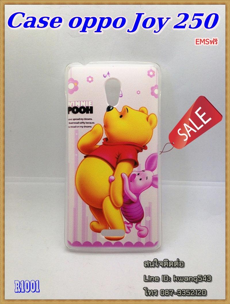 caseoppo Joy R1001 ลายหมีพู