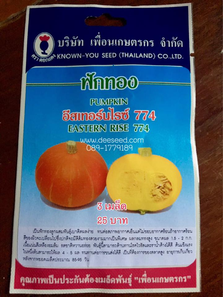 ฟักทองญี่ปุ่นเปลือกส้ม 3 เมล็ด