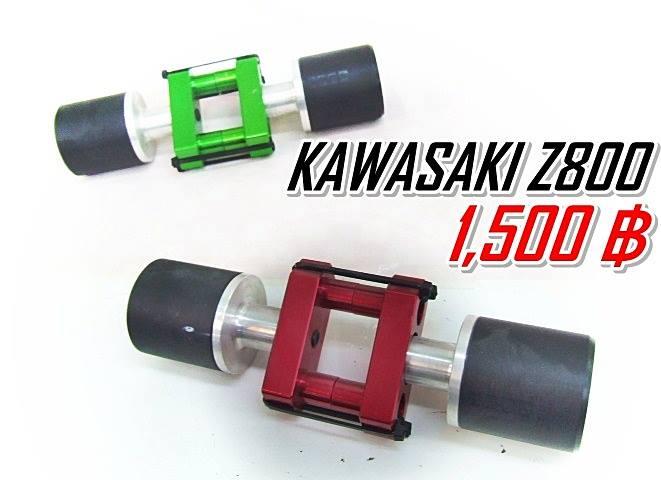 กันล้ม Z800 (มีให้เลือก 2 สี)