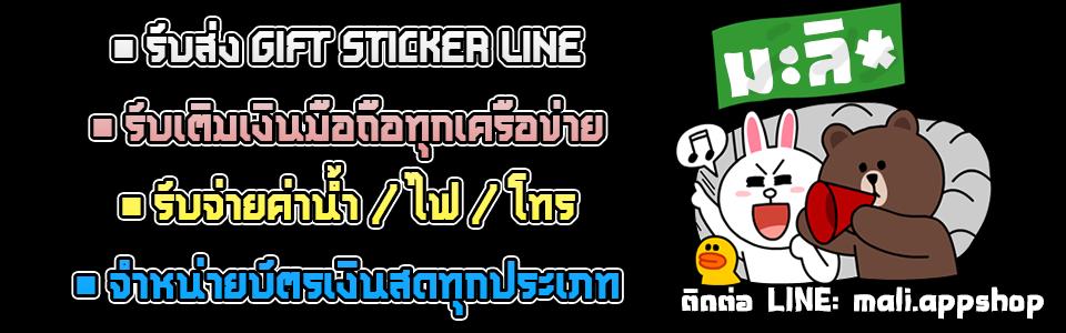 Mali* Sticker LINE