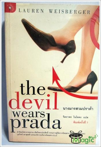 The Devil wears Prada นางมารสวมปราด้า / Lauren Weisberger / จิตราพร โนโตดะ
