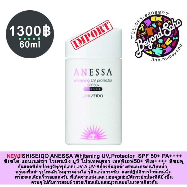 ลด35% ชิเซโด้ แอนเนสซ่า ไวเทนนิ่ง ยูวี โปรเทคเตอร์ SHISEIDO ANESSA Whitening UV Protector SPF 50+ PA++++ สีชมพู ขนาด 60 ml