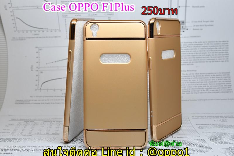Case oppo F1Plus สีทอง