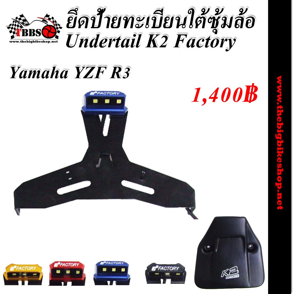 ติดทะเบียนใต้ซุ้มล้อ Yamaha R3 K2 Factory