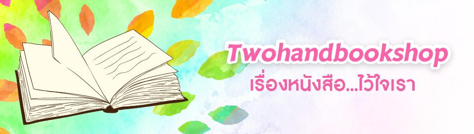 twohandbooks