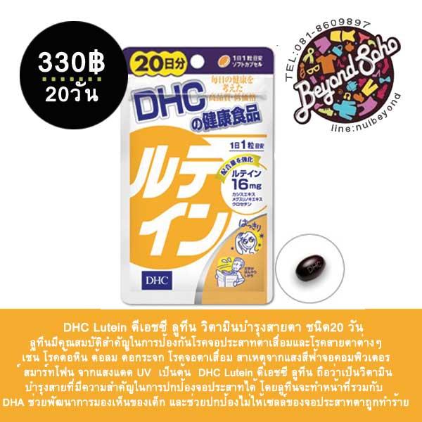 DHC Lutein ดีเอชซี ลูทีน วิตามินบำรุงสายตาสารสกัดลูทีน ชนิด20 วัน